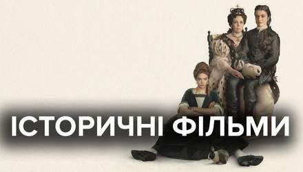 5 новых лучших исторических фильмов