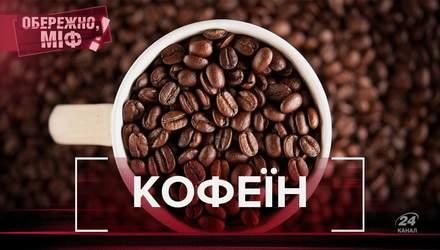 Кофеин – действительно ли он вреден: мифы о любимых напитках