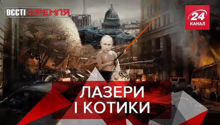 Вєсті Кремля. Слівкі: Новітня зброя Росії – лазери і котики. Чому Лаврову варто боятися Путіна