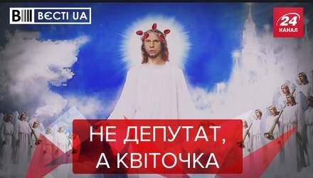 Вєсті.UA: Кива приєднався до тюльпаноциду. Гончарук-рекордсмен