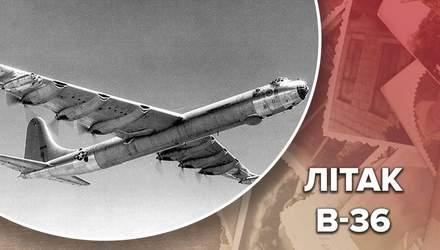 Військова помилка: для чого літак скинув термоядерну бомбу