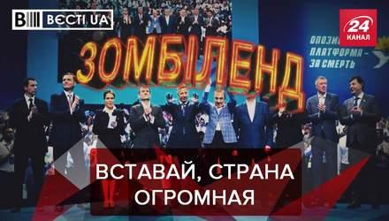 Вєсті.UA. Жир: Рабінович хоче грошиків від Путіна. Нові традиції в Раді