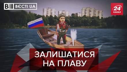 Вєсті.UA: Сховані човни нового міністра. Самознищення ОПЗЖ