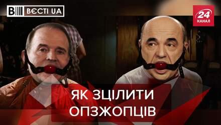 """Вєсті.UA: Окремий карантин для ОПЗЖопців. """"Голос"""" без Вакарчука"""