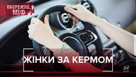 Женщины за рулем – это опасно: опровержение самых нелепых мифов
