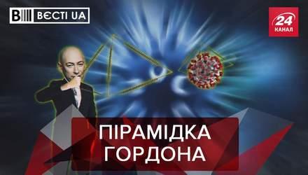 """Вєсті.UA: Гордон поборе коронавірус. Тріщина в """"Слузі народу"""""""