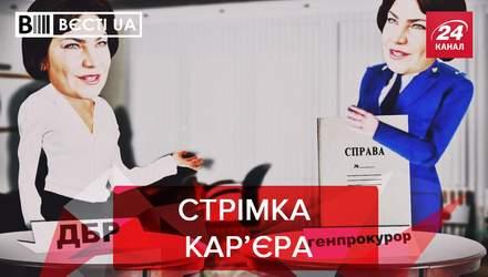 Вєсті.UA: Венедіктова стрибає по кар'єрній драбині. Гончаренко міняє амплуа