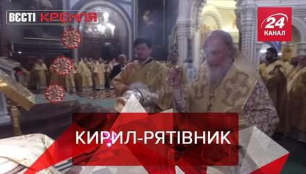 Вєсті Кремля: Патріарх Кирил проти коронавірусу. Мільярди за уявний сніг