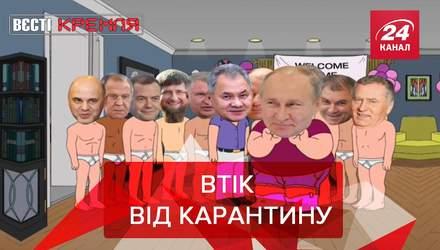 Вєсті Кремля: Путін втік від коронавірусу. Гра з вогнем