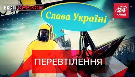 Вєсті Кремля: Путін – вірусолог. Інтерв'ю з коронавірусом