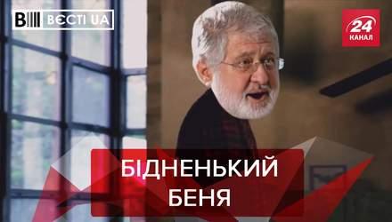 Вєсті.UA: Чому українці не люблять олігархів. Добкін стає тревел-блогером