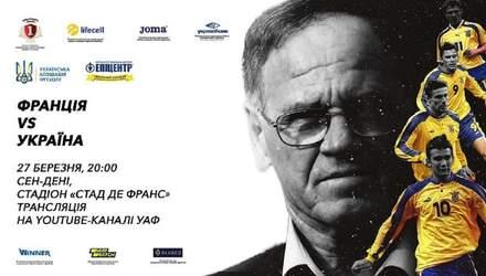 Франция – Украина: УАФ показывает легендарный матч 1999 года – трансляция