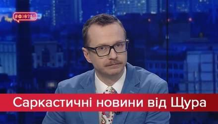 Саркастические новости от Щура: MARUV пострадала от карантина. VIP-палатами по коронавирусу