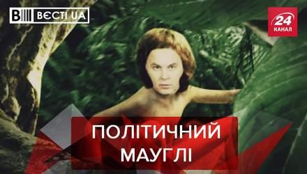 Вєсті.UA: Шуфрич отримав нове прізвисько. Ємець провалив перевірку