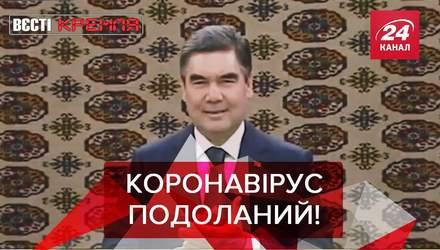 Вєсті Кремля: Бердимухамедов заборонив коронавірус. Що сталось з Путіним