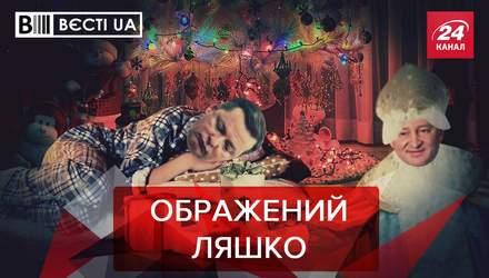Вєсті.UA: Що ховає Ляшко і Шуфрич під матрацом. Королевську роздратувала Рада