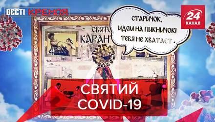 Вєсті Кремля. Слівкі: День святого карантину. Успішна коронація