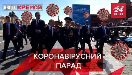 Вєсті Кремля: Путіну заборонили парад Перемоги через СOVID-19. Удар по вірусу