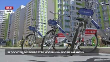 Велосипед дозволяє бути мобільним попри карантин