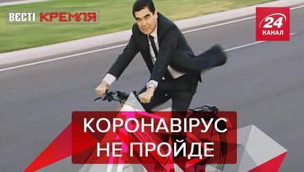 Вєсті Кремля: Антивірусний велопробіг Бердимухамедова. Бордюри за 50 мільйонів у Москві