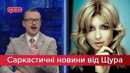 Саркастические новости от Щура: Настоящий возраст Ирины Билык. Что власть скрывает от украинцев