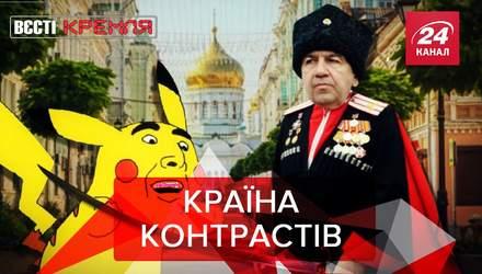 Вєсті Кремля: Путіновакцина. Казакі проти COVID-19