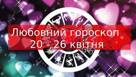 Любовний гороскоп на 20 – 26 квітня 2020 для всіх знаків Зодіаку
