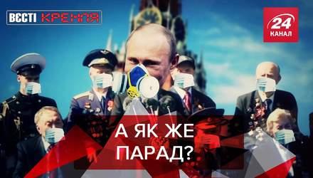 Вєсті Кремля: Чорний день російського патріота. Коронавірусне диво від Малишевої