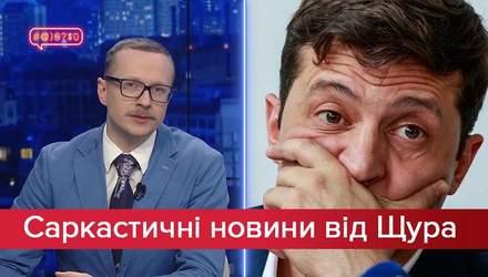 Саркастические новости от Щура: Во что верит Зеленский. Дед из Хмельницкого сожжет галактику