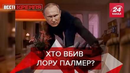 Вєсті Кремля: Путін переписав сценарій Twin Peaks. Російська церква й інопланетяни
