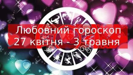 Любовний гороскоп на 27 квітня – 3 травня 2020 для всіх знаків Зодіаку