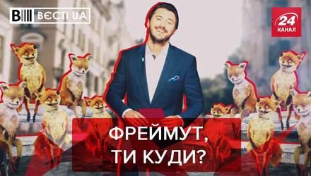 Вєсті.UA: Фреймут проти Притули. Чорнобиль – свято для Тищенка