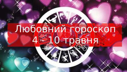 Любовний гороскоп на 4 – 10 травня 2020 для всіх знаків Зодіаку