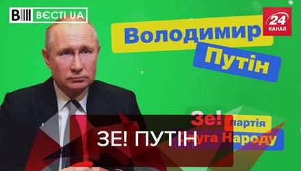 Вєсті.UA: Найбільший страх українця. Облом для Саакашвілі