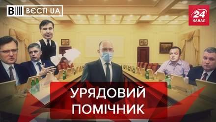 Вєсті.UA: Що чекає на Саакашвілі. Тищенка спіткало страшне покарання