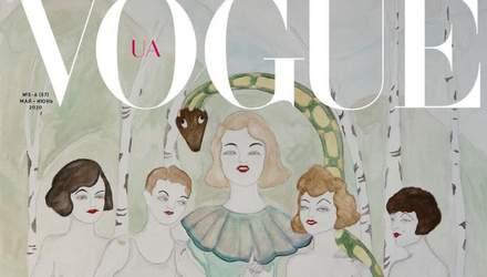 Український журнал Vogue представив обкладинку з еротичною ілюстрацією: думки читачів розійшлись