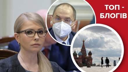 Мечты Путина разваливаются, Тимошенко разбогатела и цена эксперимента Беларуси: блоги недели