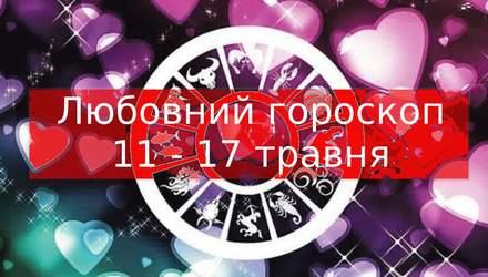 Любовний гороскоп на тиждень 11 – 17 травня 2020 для всіх знаків Зодіаку