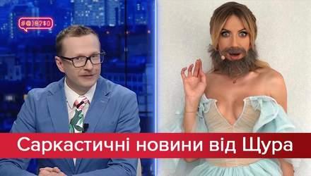 Саркастические новости от Щура: Зеленский нравится украинцам. Игра Никитюк и Поляковой