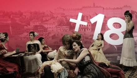 Секс в Старом Киеве: как жили бордели более 100 лет назад