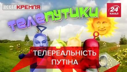Вєсті Кремля. Слівкі: Підсилення прогандистами на Росії. Мишачий цар Путін