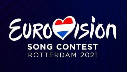 Відоме місто проведення Євробачення-2021