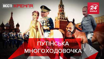 """Вєсті Кремля: Путін переносить День перемоги. """"Сбербанк"""" слідкує за школярами"""