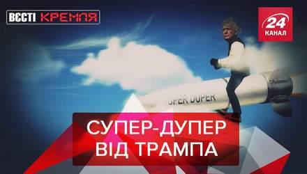 Вєсті Кремля. Слівкі: Трамп переплюнув Путіна. РФ проти чорношкірих князів