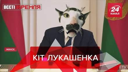 Вєсті Кремля: Котячий герб Білорусі. Кадиров наваляв коронавірусу