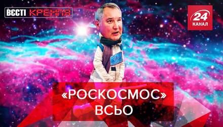 """Вести Кремля: Похороны """"Роскосмоса"""". Книга Бердымухамедова спасает от COVID-19"""