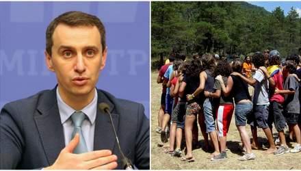 Дитячі табори цього літа відкривати не можна: Ляшко пояснив причини