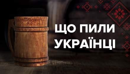 Що пили українці: 5 цікавих фактів