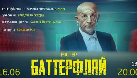 """Немного эротики и насилия: в Украине покажут скандальный Zoom-спектакль """"Мистер Баттерфляй"""" 18+"""