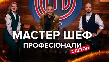 Мастер Шеф Професіонали 2 сезон 17 випуск: повернення першого сезону професіоналів на шоу